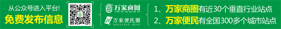 百事通微姐便民平台微信号